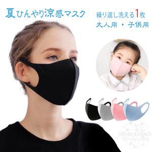 マスク 夏用 冷感 ひんやり 洗える 涼しい 蒸れない 大人 子供 UVカット 立体マスク 紫外線 ...