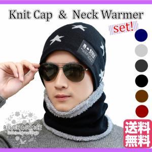 ニット帽 マフラー付き 2点セット メンズ ネックウォーマー|coollife