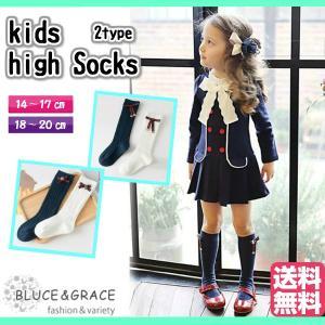 子供用 ハイソックス スクールタイプ 保育園 幼稚園 入学式 卒園式 靴下 ソックス キッズ ベビー coollife