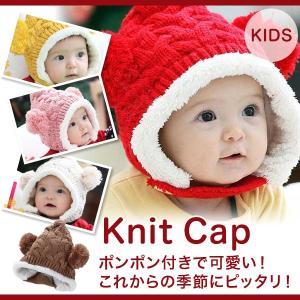 子供用 赤ちゃん用 ベビー ニット帽 ニットキャップ 耳付き ケーブル編み 裏ボア付き 顎ひも付き キッズ 女の子 男の子 冬帽子 ボンボン付き 防寒 coollife