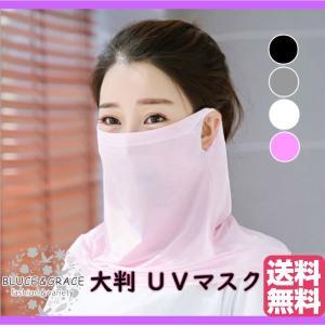 これからの季節にとっても便利な 日焼け防止対策の UV マスク! 首までカバーの大判タイプ。 洗濯し...