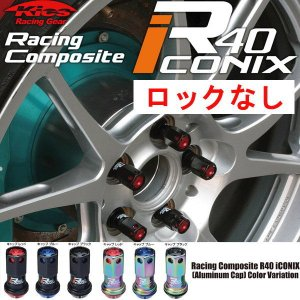 R40ICONIX/20個set【4個は予備】/ドミンゴ/スバル/M12×P1.25/ロック無し/黒...