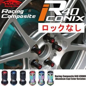 R40ICONIX/20個set【4個は予備】/ドミンゴ/スバル/M12×P1.25/ロック無しネオ...