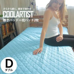 敷きパッド ダブル +枕パッド クールレイ COOLRAY さらさら涼感敷きパッド+枕パッドセット|coolzon