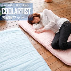 お昼寝マット クールレイ さらさら涼感 ごろ寝マット 送料無料|coolzon