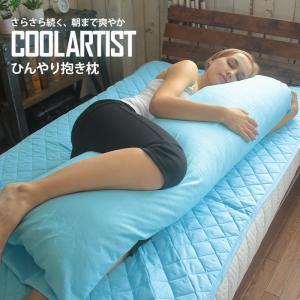 抱き枕 抱きまくら ひんやり接触涼感 冷感 クールレイ COOLRAY キシリトール KURABO カバー付|coolzon