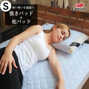 オマケ付!敷きパッド シングル+枕パッド セットアウトラスト 100×205cm ひんやり ベッドパ...