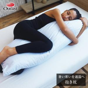 抱き枕  アウトラスト 快適温度|coolzon