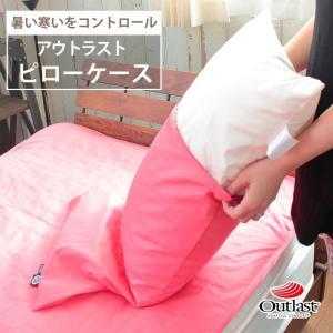 枕カバー アウトラスト 枕カバー2枚セット|coolzon