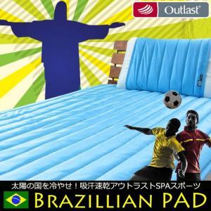 敷パッド シングル オマケつき! アウトラスト SPAスポーツ ブラジリアン 日本製 OMK|coolzon