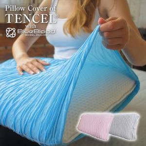 ■ブルーブラッド枕専用の枕カバーの上から使用するアウターカバー ■円筒形でファスナーもないのでどなた...