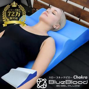 プレゼント ギフト 枕 まくら BlueBloodナチュラルスロープネックピロー チャクラChakra ブルーブラッド いびき 肩こり 姿勢 ストレートネック
