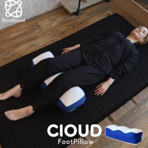 まだ間に合う 父の日 ギフト 枕 足枕  血流UP お疲れ足 むくみフットピロー   BlueBlo...