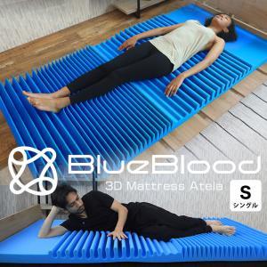 マットレス シングル BlueBlood超立体マットレスDharma ダーマ 体圧分散 距骨 新生活 快眠 軽量 coolzon