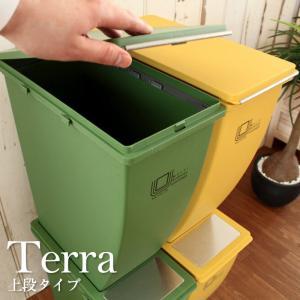 ごみ箱  積み上げダストボックス Terra テラ 上段タイプ 21L 分別ダストBOX ゴミ箱 ペール オシャレ 省スペース|coolzon
