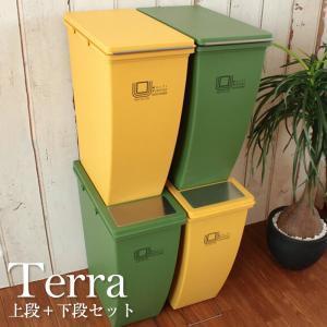 ごみ箱 オシャレ 積み上げダストボックス Terra テラ 上段・下段セット 42L(21L+21L) 分別ダストBOX ゴミ箱  ペール  省スペース|coolzon