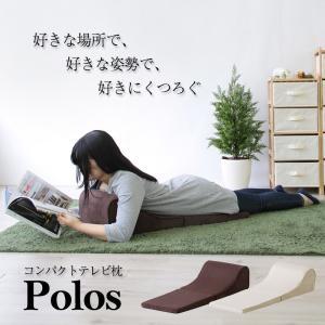 座椅子 座イス 座いす ソファ クッション マイクロスエード コンパクト テレビまくら Polos ポロス  3WAYの写真