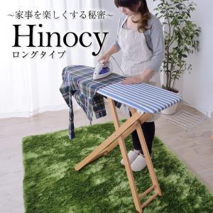 アイロン台 おしゃれ Hinocy ヒノシー ロングタイプ インテリア かわいい 収納 高さ調節 立...