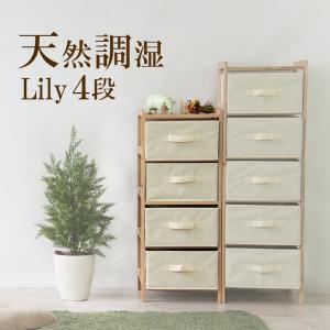 チェスト 天然木 すのこ コットンチェスト Lily:リリー 4段  通気性 湿気 カビ 衣類収納 温度調節 ランドリー チェスト 4段 北欧|coolzon
