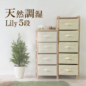 チェスト 天然木 すのこ コットンチェスト Lily:リリー 5段  通気性 湿気 カビ 衣類収納 温度調節 ランドリー  チェスト 5段 北欧|coolzon