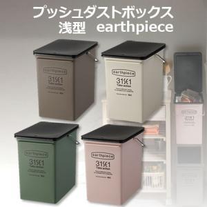 ごみ箱 浅型 17L 日本製 プッシュダストボックス 地球に優しいゴミ箱 earthpiece アースピース|coolzon