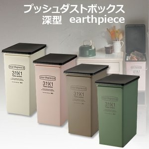 ごみ箱 深型 25L 日本製 プッシュダストボックス 地球に優しいゴミ箱 earthpiece アースピース|coolzon