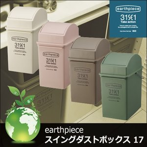 ごみ箱 浅型 17L 日本製 スイングダストボックス 地球に優しいゴミ箱 earthpiece アースピース|coolzon