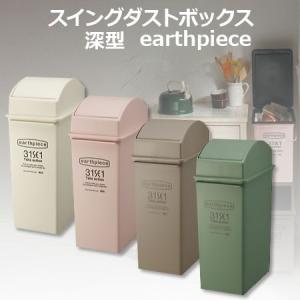 ごみ箱 深型 25L 日本製 スイングダストボックス 地球に優しいゴミ箱 earthpiece アースピース|coolzon