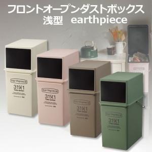 ごみ箱 浅型 縦型 17L 日本製 フロントオープンダストボックス 地球に優しいゴミ箱 earthpiece アースピース|coolzon