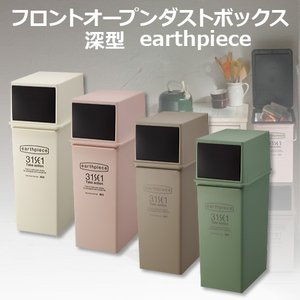 ごみ箱 深型 縦型 日本製 フロントオープンダストボックス 地球に優しいゴミ箱 earthpiece アースピース|coolzon