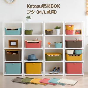 【Katasu】【フタML】 squ+ カタス 組み合わせ無限大 インテリアBOXシリーズ katasu 収納ボックス|coolzon