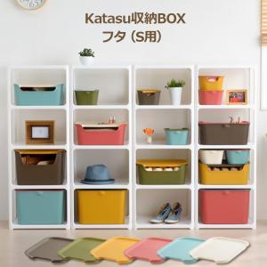 【Katasu】【フタS】 squ+ カタス 組み合わせ無限大 インテリアBOXシリーズ katasu 収納ボックス|coolzon