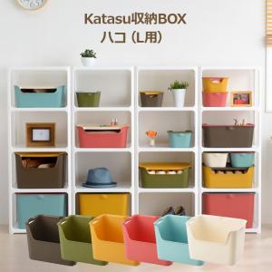 【Katasu】【ハコL】 squ+ カタス 組み合わせ無限大 インテリアBOXシリーズ katasu 収納ボックス|coolzon