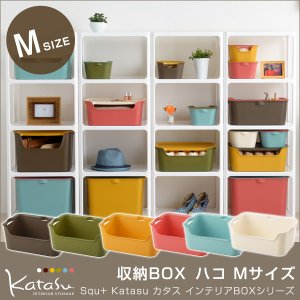【Katasu】【ハコM】 squ+ カタス 組み合わせ無限大 インテリアBOXシリーズ katasu 収納ボックス|coolzon
