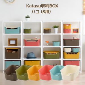 【Katasu】【ハコS】 squ+ カタス 組み合わせ無限大 インテリアBOXシリーズ katasu 収納ボックス|coolzon