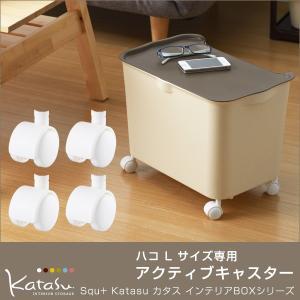 【Katasu】【キャスター】 squ+ カタス 組み合わせ無限大 インテリアBOXシリーズ katasu 収納ボックス|coolzon