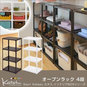 【Katasu】【ラック4】 squ+ カタス 組み合わせ無限大 インテリアBOXシリーズ katasu オープンラック / カラフルボックス|coolzon