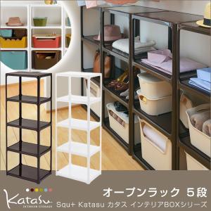 【Katasu】【ラック5】 squ+ カタス 組み合わせ無限大 インテリアBOXシリーズ katasu オープンラック / カラフルボックス|coolzon