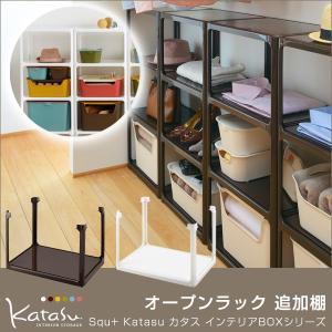 追加棚 squ+ カタス 組み合わせ無限大 インテリアBOXシリーズ katasu オープンラック / カラフルボックス|coolzon