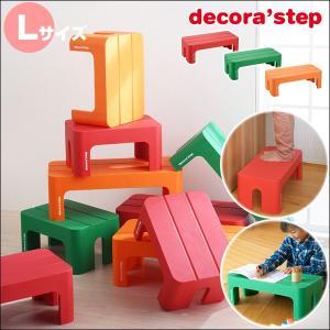 踏み台 デコラステップ decora'step ステップ台  Lサイズ|coolzon