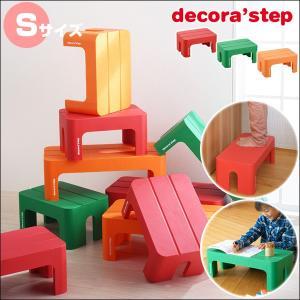 踏み台 デコラステップ decora'step ステップ台  Sサイズ|coolzon