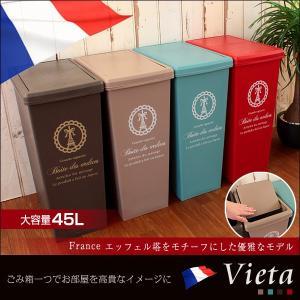 ごみ箱 大容量/分別用 フレンチ・モティーフ スライドペール Vieta:ヴィータ 45L 日本製 ゴミ箱 ダストボックス|coolzon