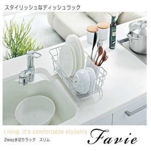 皿立て 水切りカゴ 新生活 2way水切りラック・スリム Favie 皿たてコンパクト|coolzon