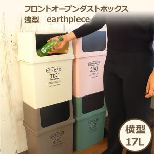 ごみ箱 浅型 横型 17L 日本製 フロントオープンダストボックス 地球に優しいゴミ箱 earthpiece アースピース|coolzon