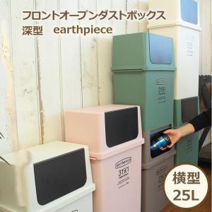ごみ箱 ゴミ箱 おしゃれ 深型 横型 25L 日本製 フロントオープンダストボックス 地球に優しいゴミ箱 earthpiece アースピース|coolzon
