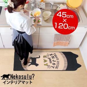 インテリアマット Nekosulu ネコする 45×120cm ネコスル ねこする 猫 異形 オシャレ かわいい マルチ 猫好き|coolzon