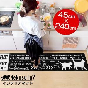 インテリアマット Nekosulu ネコする 45×240cm ネコスル ねこする 猫 異形 オシャレ かわいい マルチ 猫好き|coolzon