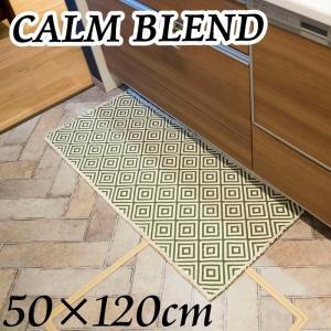 マット インテリア キッチン 50x120cm CALM BLEND カルムブレンド オシャレ アクセント インテリア 薄型 丸洗い|coolzon