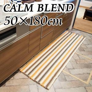マット インテリア キッチン 50x180cm CALM BLEND カルムブレンド オシャレ アクセント インテリア 薄型 丸洗い|coolzon