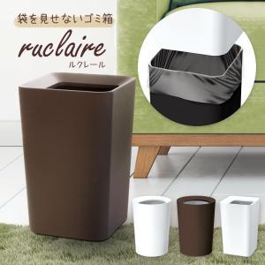 スタイリッシュダストボックス ruclaireルクレール ゴミ箱|coolzon